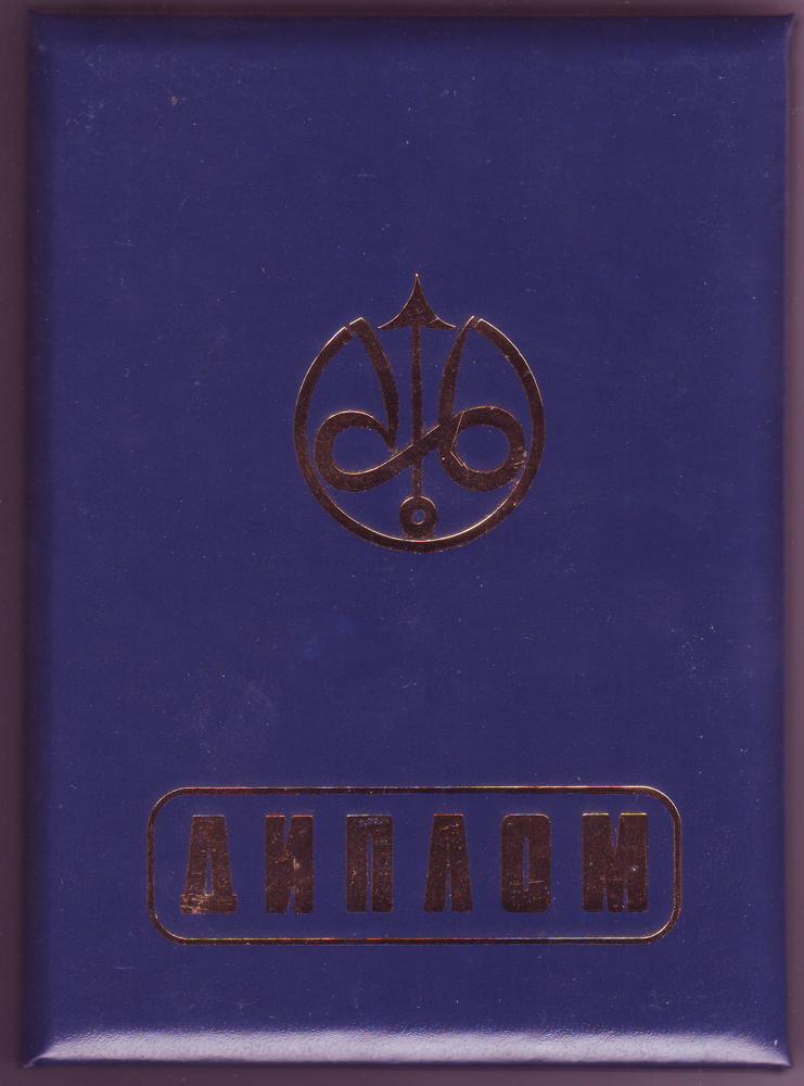 Обложка диплома астролога Натальи Герви