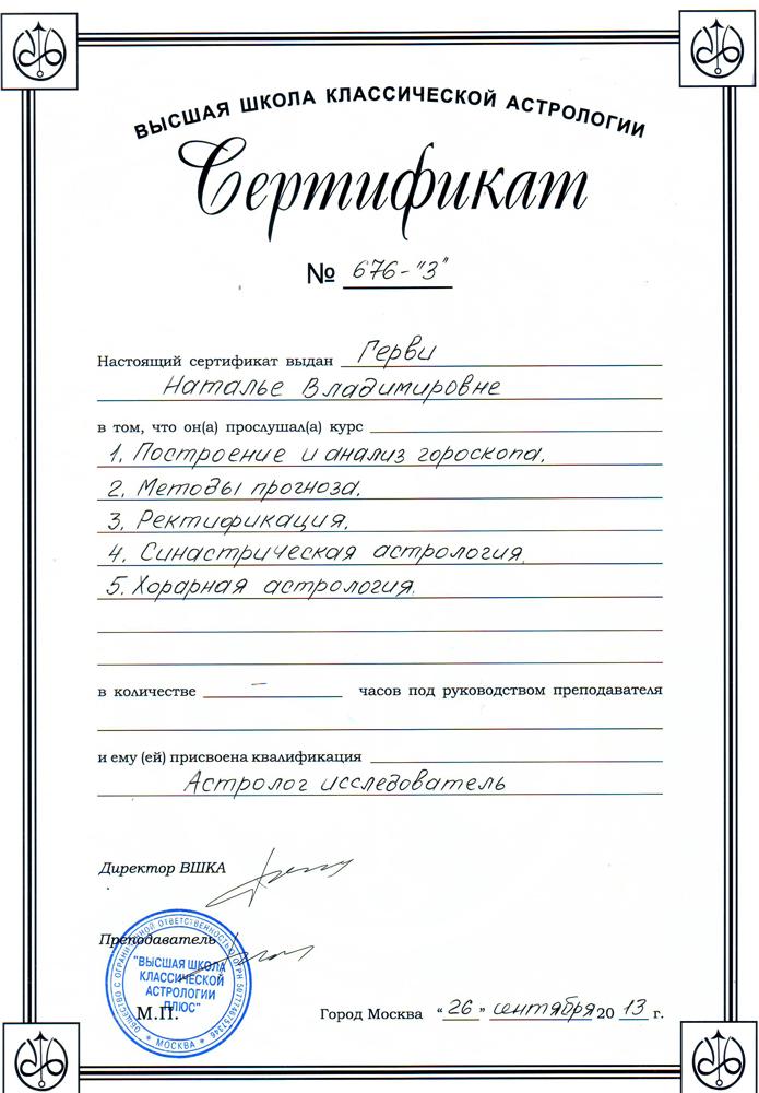 Приложение к диплому Астролога Натальи Герви